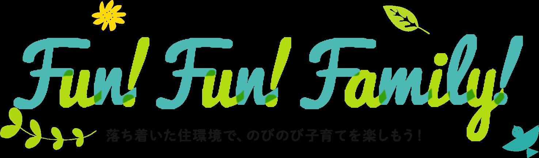 Fun!Fun!Family!落ち着いた住環境で、のびのび子育てを楽しもう!